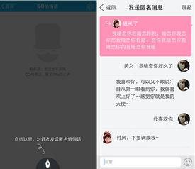QQ悄悄话,怎么才能知道发匿名消息的人是谁