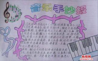 学生音乐手抄报设计