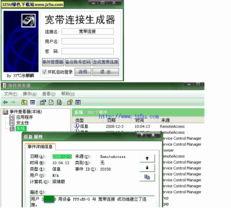 宽带连接生成器II 绿色更新版
