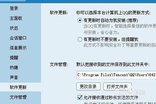 """如何用""""QQ应用管理器""""添加应用到QQ主面板"""