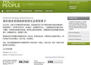 ...内容.最近几天来,该网站多次出现疑来自华人的请愿,不少内容很...