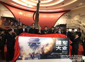 ...首款海报.(  摄) -电影 建军大业 封镜仪式暨新闻发布会在南昌举行