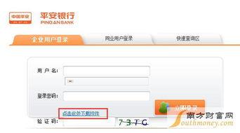 平安银行网上银行如何登录 怎样登陆平安银行网上银行