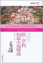 欧亨利短篇小说精选(2011最新修订版) (平装) 欧·亨利, 钱理群 ...