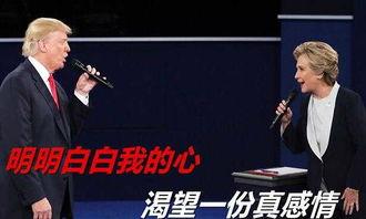 表情 特朗普和希拉里对情歌唱美国大选表情包,辩论为什么变成K歌大...