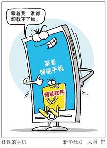 漫画 手机软件预装里的灰色产业链