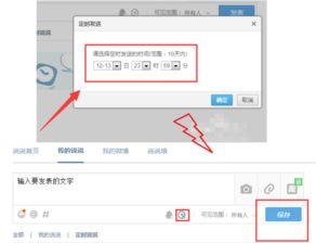 QQ空间发表说说是否可以随意更改设置时间