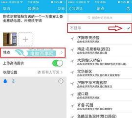 手机QQ说说怎么不显示位置 手机QQ发说说不显示地点方法