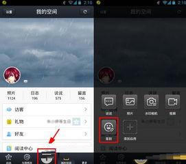 ... 礼物 说说 视频 水印相机 访客-表情 如何使用表情签到 手机QQ空间...