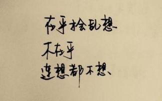 伤感的句子说说心情 不能天长地久,就不要让我拥有