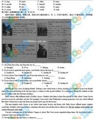 ...蒙古包头中考 英语 试题及答案第4页
