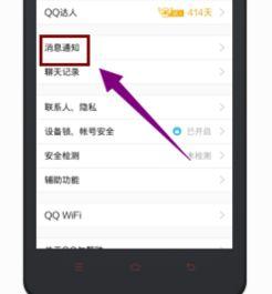苹果手机怎么设置qq消息不在桌面显示啊