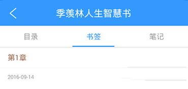 QQ阅读怎样同步书签 QQ阅读同步书签方法