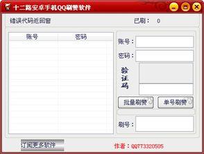 QQ刷赞软件界面预览破解版,汉化版,注册机,注册码,序列号...