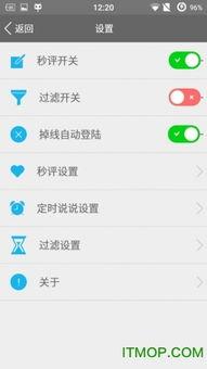 免费秒赞软件手机版下载 手机QQ空间说说秒赞工具下载v3.0.4 安卓版