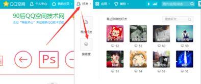查看QQ好友亲密度排行榜?