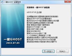 一键还原ghost硬盘版下载
