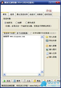 豪迪QQ群发器2014最新版0526免费去尾巴破解版免注册码