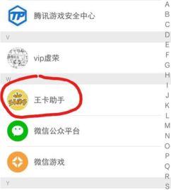 腾讯王卡使用微信公众号是不是免流的