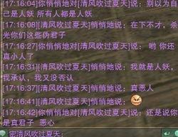 青梅怀袖谁煮酒 逍遥江湖 金山逍遥Xoyo.com -青梅怀袖谁煮酒的相册