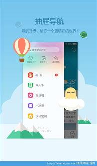 QQ空间2015客户端下载 QQ空间2015客户端安卓版 v5.2.1.156 清风手...