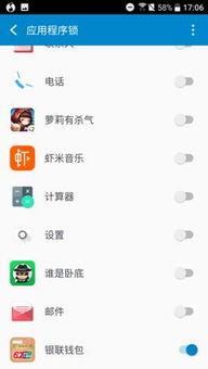 ...P也可以加密 应用锁功能 HTC官方社区
