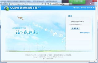 网页也能下载了 QQ旋风下载网页版