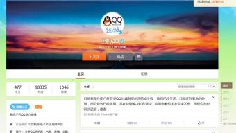 腾讯手机QQ官方微博发布故障公告.-腾讯多地大批QQ用户无法登录
