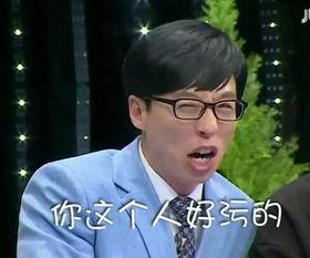 表情 刘在石表情包肆虐,就问你们怕不怕 传阅头条 表情