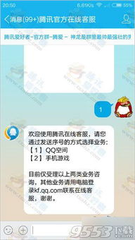 手机qq在线客服怎么接入 手机qq接入腾讯人工客服方法图解