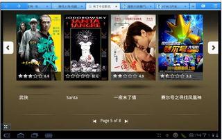尊享一键偷菜特权 QQ浏览器HD aPad 1.2 尊享发布