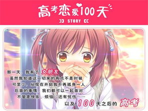高考恋爱100天游戏下载 高考恋爱100天下载 快猴单机游戏