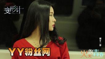 变形计杨馥宇整容前后照片对比 夜店女王杨馥宇男友是谁