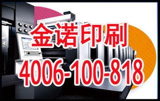 北京宣传单印刷价格