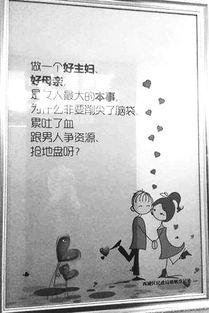 张贴在北京西城区民政局婚姻登记处的海报. 《新京报》图片-北京西...