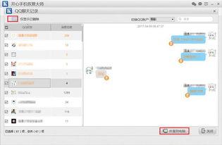找回QQ聊天记录的方法