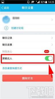 手机qq能屏蔽消息吗 手机qq能自动回复吗