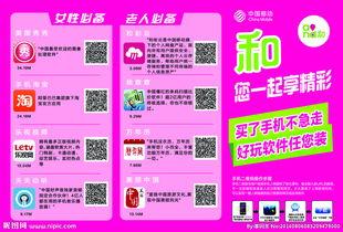 中国移动二维码图片