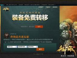 龙尊夺国传-2014年,《御龙在天》正式版与广大玩家会面.多变的玩法,全新的地...