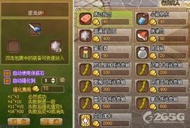 网页游戏 荣耀大陆 武器发光系统曝光