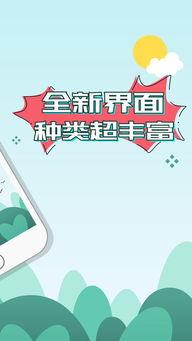 幸运飞艇时时彩助手app下载 幸运飞艇时时彩助手手机版下载 手机幸运...