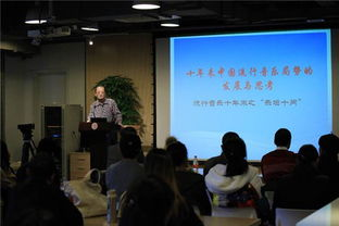 ...十年来中国流行音乐趋势的发展与思考