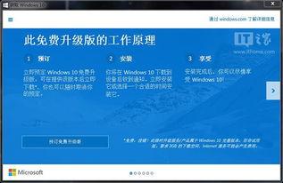 ▲Win7/Win8.1升级Win10预订程序-免费用正版Win10完全攻略