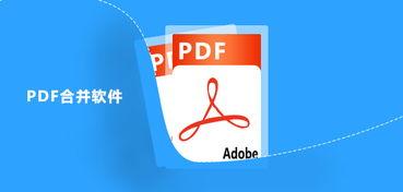怎么对pdf进行合并与分割