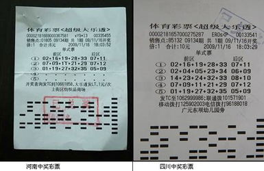 2彩民同1分钟买中体彩851万 3注号码完全相同 图