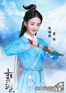 青云志赵丽颖是不是女主角,揭秘赵丽颖是怎么当上演员的