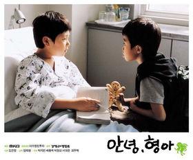 韩国影片 哥哥,我爱你 3