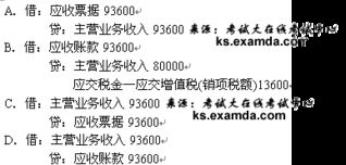 ...北省2010年会计证考试 会计基础 押题密卷 4