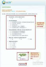 申请关闭QQ空间