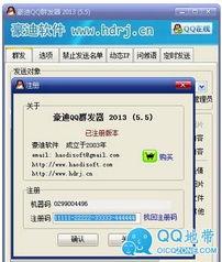豪迪QQ群发器2013 5.5第二版免费破解版下载